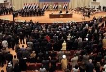 Photo of اصلاحات جدید قانون اساسی عراق