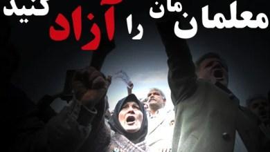 تصویر کانون صنفی معلمان همدان: به سرکوبها پایان بدهید
