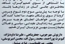Photo of ۸  کارگردان سینمای ایران، در بیانیهای مشترک خواهان آزادی زندانیان سیاسی و عقیدتی شدند