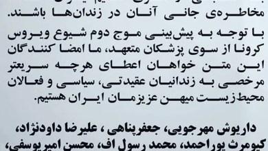 تصویر ۸  کارگردان سینمای ایران، در بیانیهای مشترک خواهان آزادی زندانیان سیاسی و عقیدتی شدند