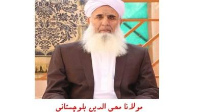 Photo of مولانا محی الدین بلوچستانی رحمه الله یکی از نخبگان اهلسنت دارِفانی را وداع گفت