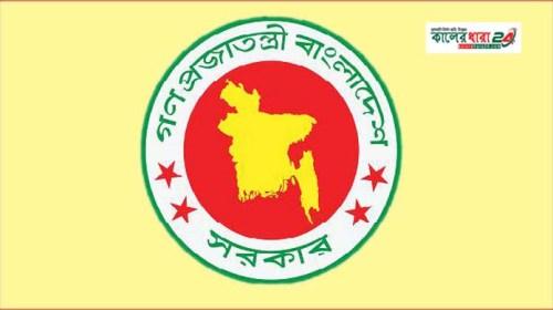 gov kalerdhara24