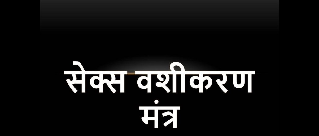 Kamdev Vashikaran Mantra in Hindi