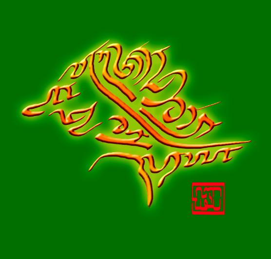 kaligrafi aksara jawa wayang aja sulaya
