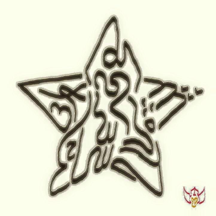 Kaligrafi Aksara Jawa bintang tulisan Astaghfirullah