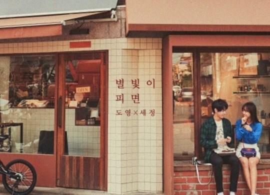 별빛이 피면 (Star Blossom) (intro ver.)- 도영, 세정 (DOYOUNG (NCT), SEJEONG (gugudan))