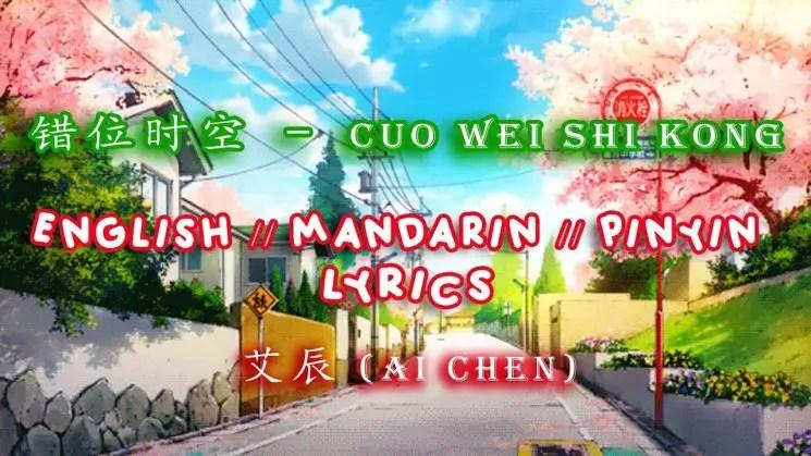Cuo Wei Shi Kong By Ai Chen Kalimba Tabs