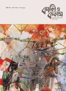 Kali O Kalam Volume 8 Issue 12 - january 2012