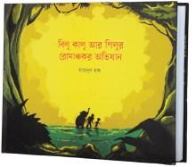 বিলু কালু আর গিলুর  রোমাঞ্চকর অভিযান