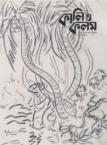 Kali-O-Kalam-Vol.-11-Issue---5-June-2014