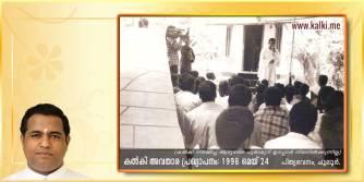 കല്കി അവതാര പ്രഖ്യാപനം-1998 മെയ് 24.