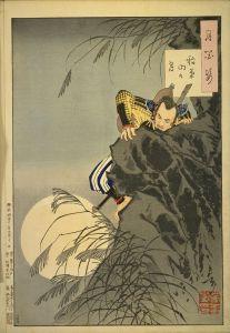 """""""Mount Inaba Moon"""" 1885"""