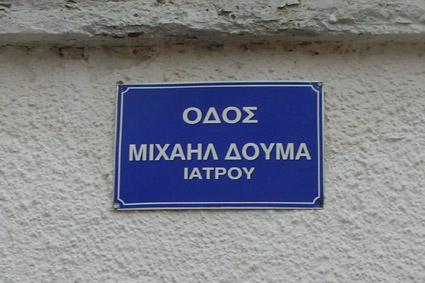 053_odos