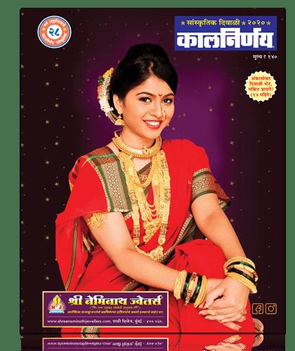 दिवाळी अंक | Marathi Diwali Ank | Diwali Magazine | Diwali Ank 2020 | Diwali Ank | Kalnirnay Diwali Ank