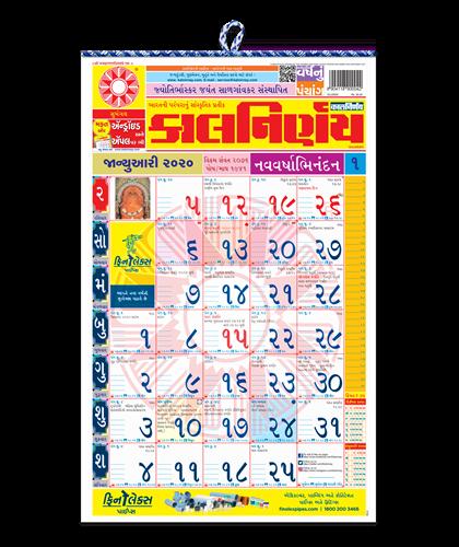 Kalnirnay 2020 | Gujarati Calendar | Hindu Calendar | Maratha Calendar | Indian Calendar | 2020 calendar | Calendar 2020