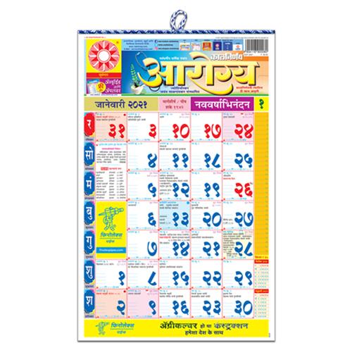 Arogya 2021 | Health Awareness | Health 2021 | Arogya Calmanac | Calendar 2021 | 2021 Calendar | Health Calendar