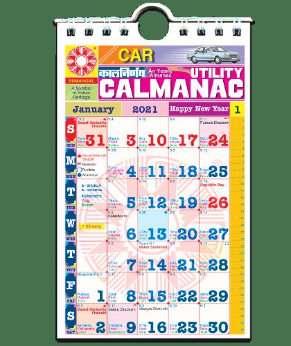 English Car 2021 | Car Calendar | Auto Calendar | 2021 Car Calendar | Car Calendar 2021 | English Car Calendar | Police Car Calendar