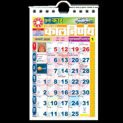 Car Calendar   Auto Calendar   2020 Car Calendar   Car Calendar 2020   Hindi Car Calendar   Police Car Calendar