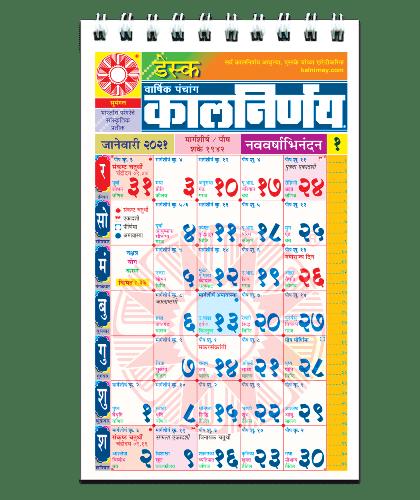 Marathi Desk 2021 | MarathiDesk Calendar | 2021 Desk Calendar | Desk Calendar 2021 | Standing Desk Calendar | Marathi Desk Calendar | Office Desk Calendar