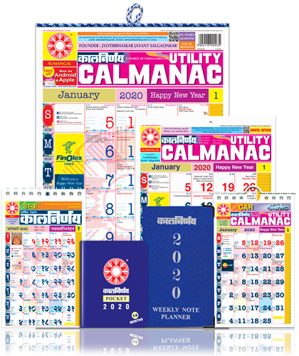 English Combo Edition | Kalnirnay 2020 | English Calendar | 2020 Calendar | Small Office | Desk Calendar| Car Calendar | Pocket Diary 2020 | Weekly Note Planner