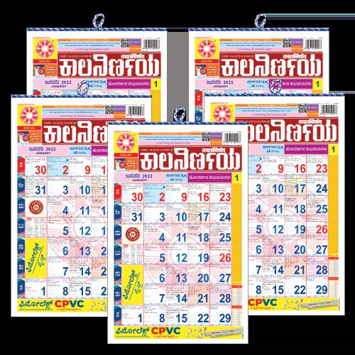 Kalnirnay Kannada | Kalnirnay 2022 | Kannada Calendar | Hindu Calendar | Maratha Calendar | Indian Calendar | 2022 calendar | Calendar 2022 | Pack of 5 | Kannada 2022