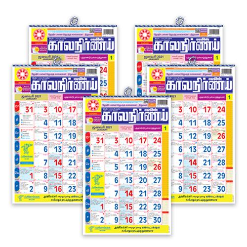 Kalnirnay Tamil | Kalnirnay 2021 | Tamil Calendar | Hindu Calendar | Maratha Calendar | Indian Calendar | 2021 calendar | Calendar 2021 | Pack of 5 | Tamil 2021