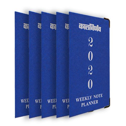 2020 Weekly Planner | My Weekly Planner | Weekly Planner Online | Daily Weekly Planner | Weekly Planner 2020 | Pack of 5 | Diary 2020 | Order Diary in Bulk