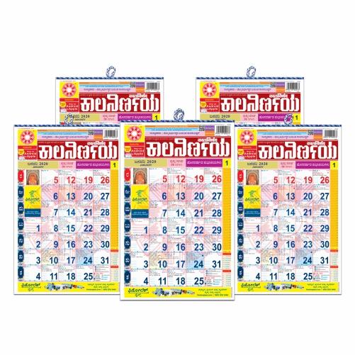 Kalnirnay 2020 | Kannada Calendar | Hindu Calendar | Maratha Calendar | Indian Calendar | 2020 calendar | Calendar 2020 | Pack of 5 | Kannada 2020