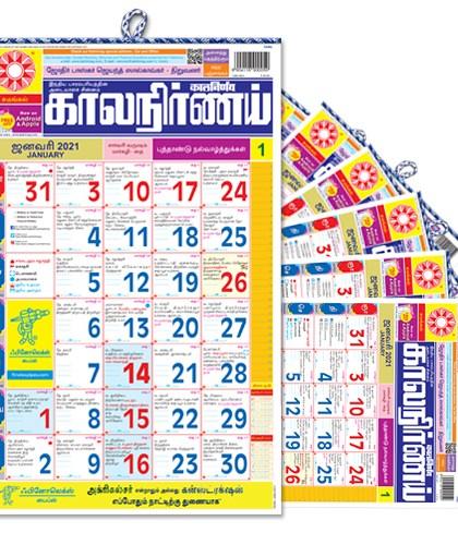 Tamil Calendar | Bulk Calendars | Order Calendars in Bulk | Bulk Calendars 2021 | Custom Calendars Bulk | 2021 Bulk Calendars |Tamil Bulk Calendar