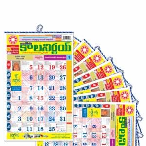 Kalnirnay Telugu Panchang Periodical 2020 Bulk Orders