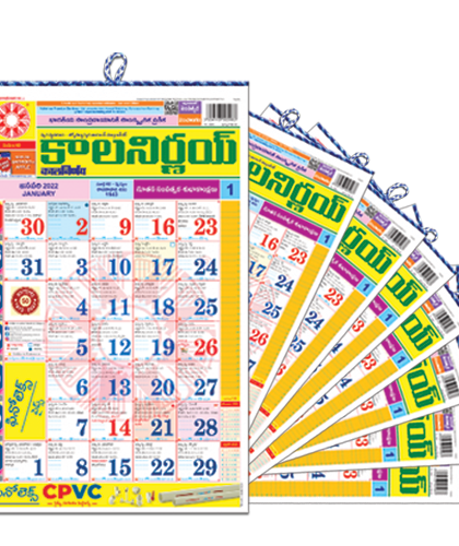 Telugu Calendar | Bulk Calendars | Order Calendars in Bulk | Bulk Calendars 2022 | Custom Calendars Bulk | 2022 Bulk Calendars | Telugu Bulk Calendars
