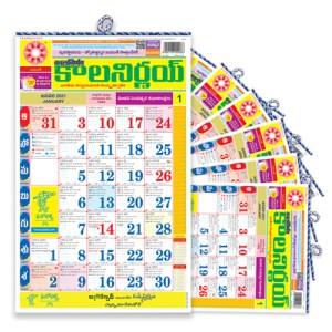 Kalnirnay Telugu Panchang Periodical 2021 - Bulk Orders