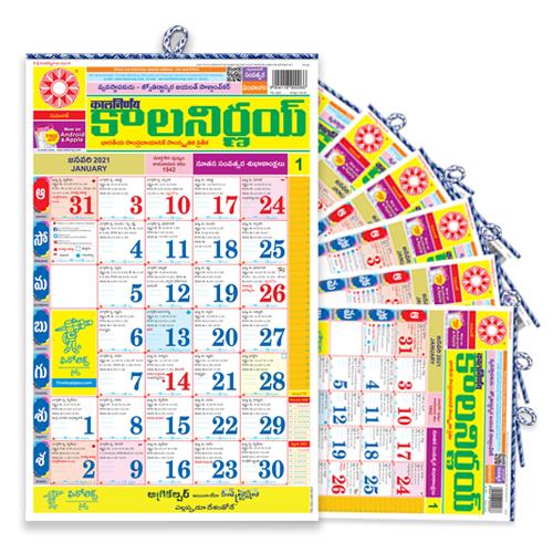 Telugu Calendar | Bulk Calendars | Order Calendars in Bulk | Bulk Calendars 2021 | Custom Calendars Bulk | 2021 Bulk Calendars | Telugu Bulk Calendar