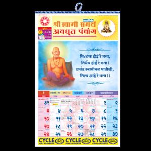 Kalnirnay Marathi Avdhoot Panchang Periodical 2021