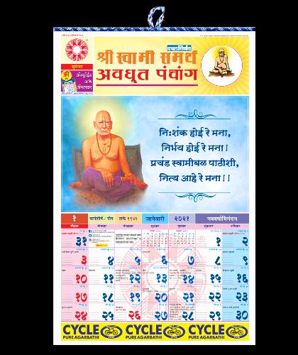 Shree Swami Samarth | Avdhoot Panchang | Shri Swami Samarth | Akkalkot Swami Samarth | Swami Samarth Math | Swami Samarth | Swami Samarth