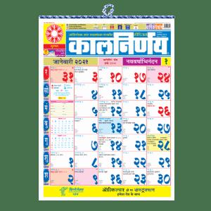 Kalnirnay Marathi Medium Periodical 2021