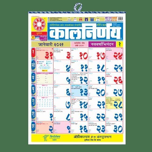 Marathi Medium 2021   Marathi Calendar   Calmanac 2021   Order Calendars in Bulk   Almanac 2021   Medium Calendar 2021   Marathi Medium 2021 Calendar