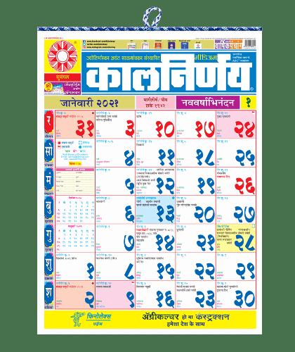 Marathi Medium 2021 | Marathi Calendar | Calmanac 2021 | Order Calendars in Bulk | Almanac 2021 | Medium Calendar 2021 | Marathi Medium 2021 Calendar