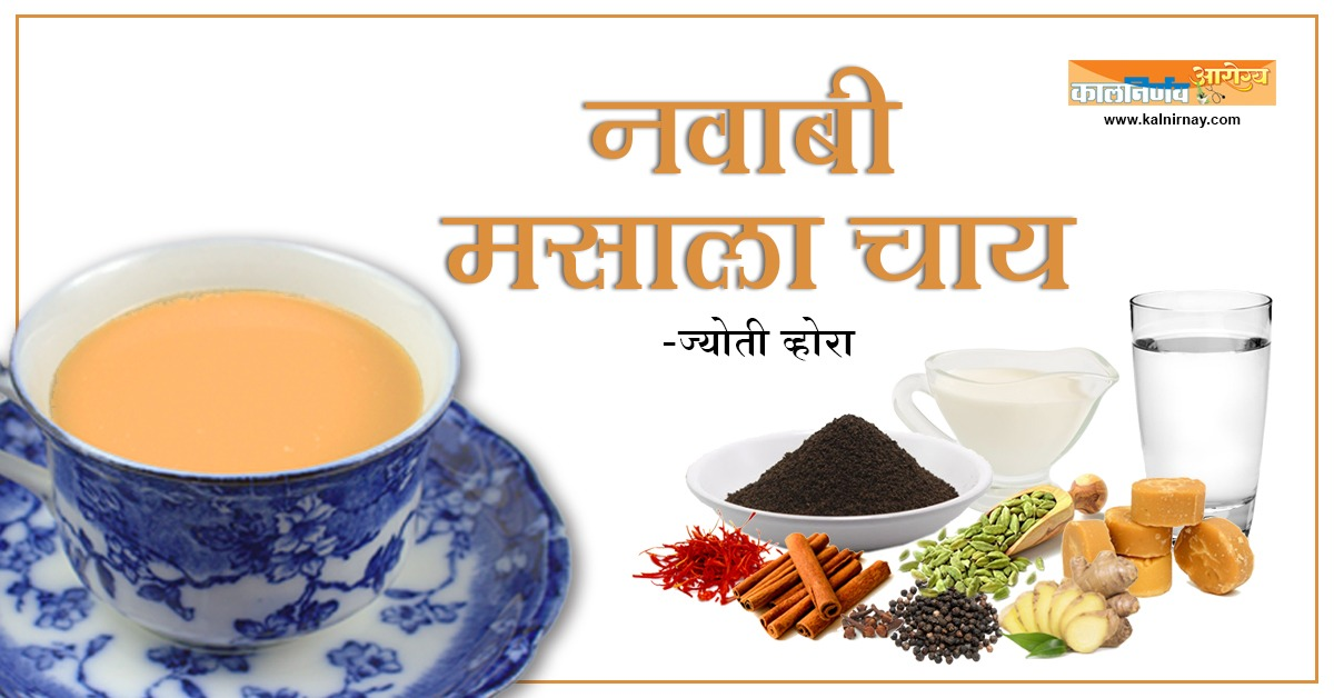 मसाला चाय | Nawabi Chai | Masala Tea | Masala Tea Recipe | Homemade Recipe |