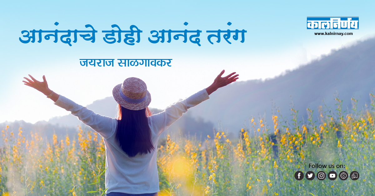 सुख | The Joy of Happiness | Art of Happiness | Happy Thoughts | Spark Joy | Happy Life |
