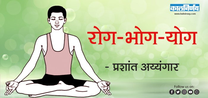 भोग | Disease-Indulgence-Yoga | Prashant Iyengar | Yoga | Indulgence | Disease