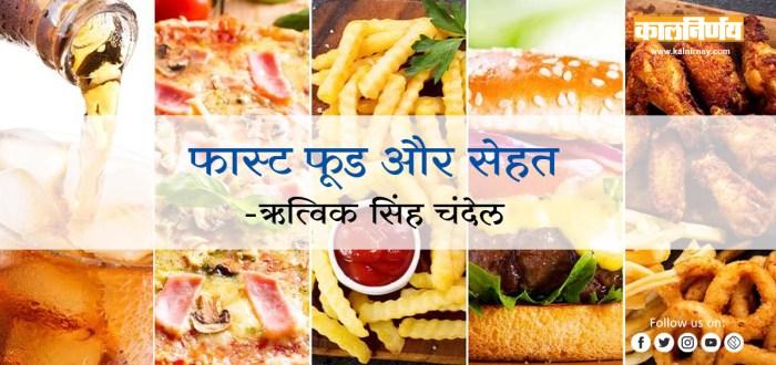 फास्ट फूड | Fast Food and Health | Ritwik Singh Chandel | Fast Food | Junk Food | Unhealthy Food