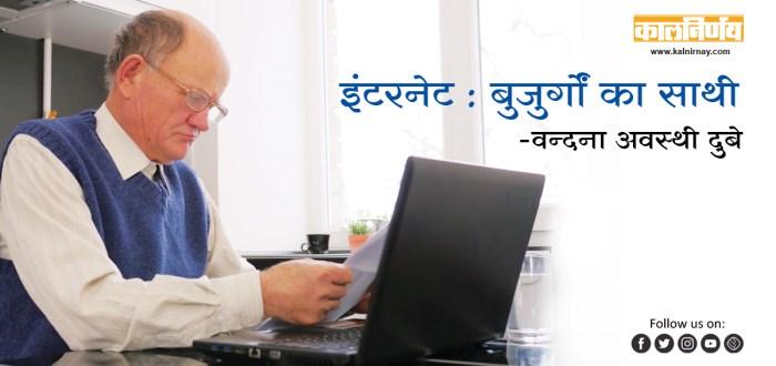 इंटरनेट | Internet: Elderly Partner | Vandana Awasthi Dube | Internet Partner | Broadband Partner