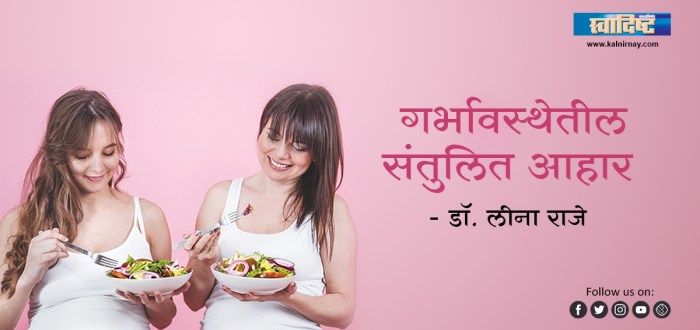 आहार | Diet | Balanced diet for women | Healthy Meal | Diet Meal Plan | Healthy Eating | Eat Well | Best Diet Plan | Good Nutrition