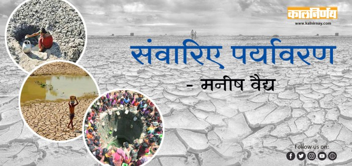 जीवन | save our environment | 100 ways to protect the environment | save earth |ways to protect the environment |10 points to save earth |innovative ideas to save environment