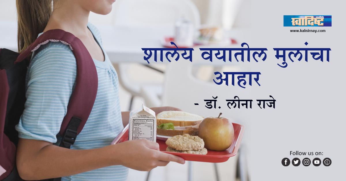 आहार | school going child diet plan | balanced diet for school going child | diet plan for school going child 8 to 10 years | diet plan for school going children