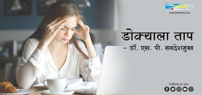 मायग्रेन | migraine pain | migraine cause | reason for migraine | home remedies for severe headache | instant migraine relief at home | new migraine treatment