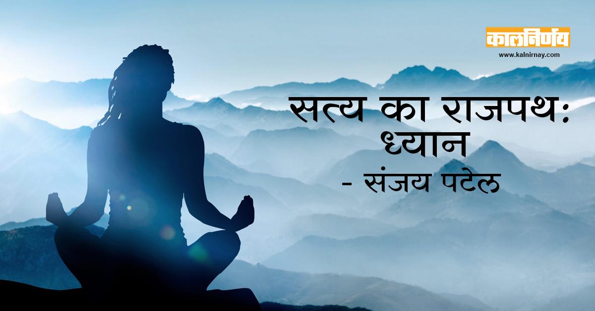 ध्यान   headspace meditation   sleep mantra   meditation for success   balance meditation   simple habits   10 minute meditation   learn to meditate   daily meditation