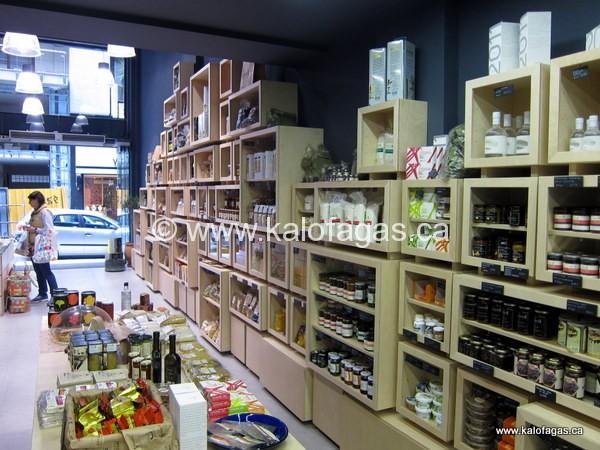 Ergon All-Greek General Store