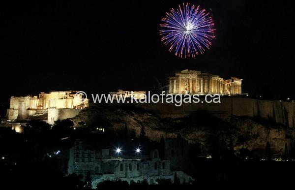 Greek Food Gazette 07/01/2012